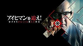 アイヒマンを追え! ナチスがもっとも畏れた男(字幕版)