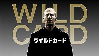 WILD CARD/ワイルドカード(字幕版)