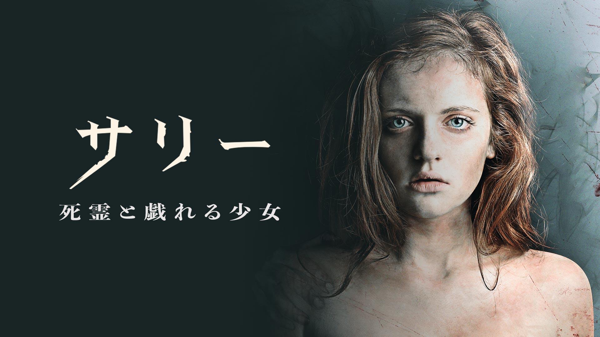 サリー 死霊と戯れる少女(字幕版)