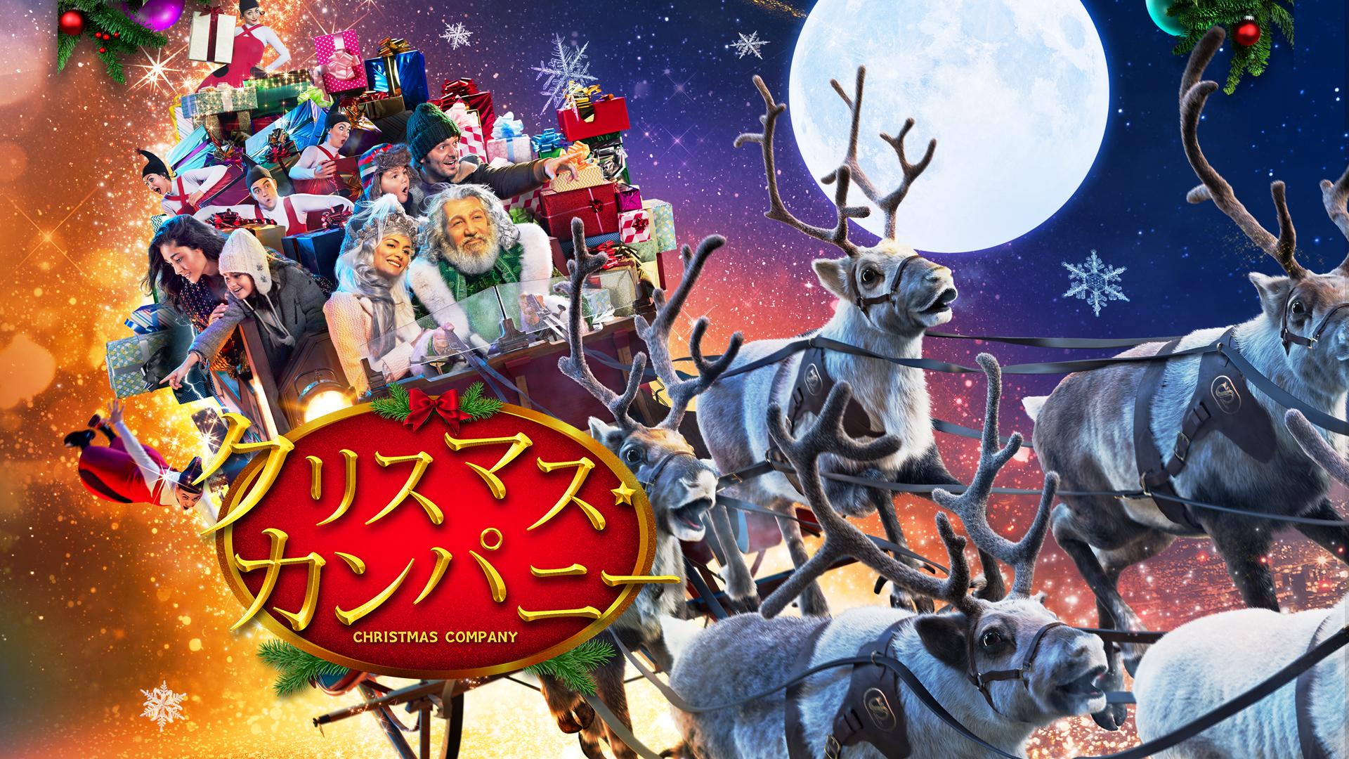 クリスマス・カンパニー(吹替版)