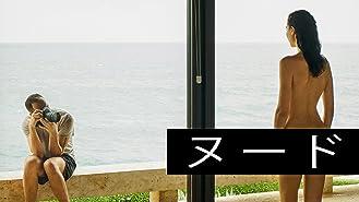 ヌード (字幕版)