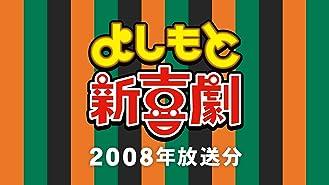よしもと新喜劇 2008年放送分