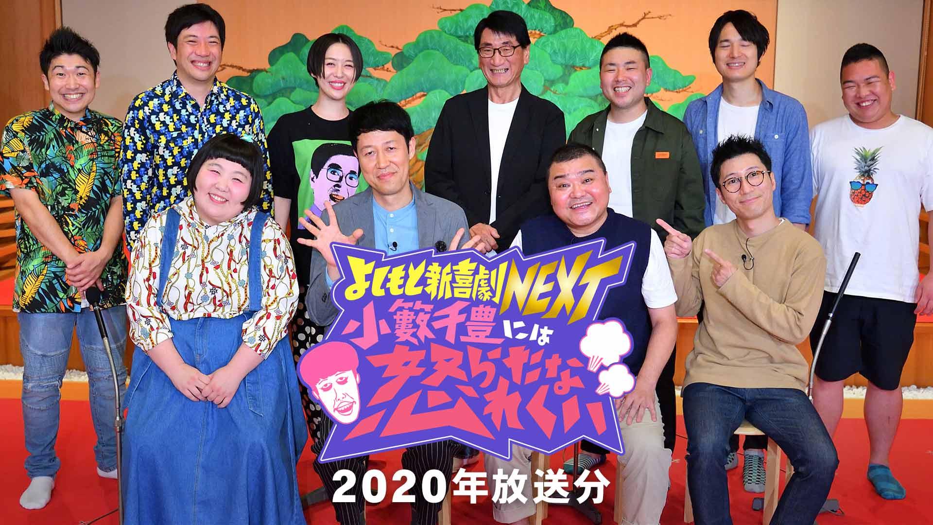 よしもと新喜劇NEXT~小籔千豊には怒られたくない~ 2020年放送分