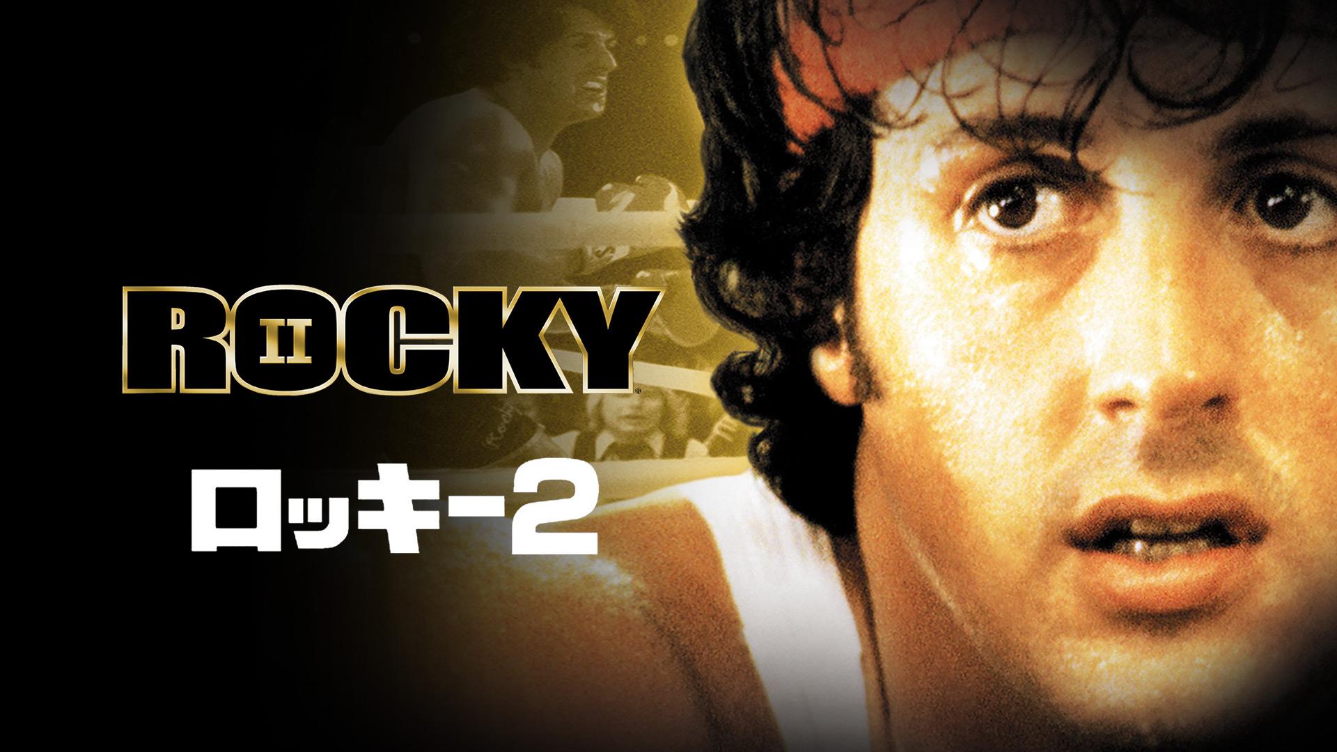 ロッキー2 (字幕版)