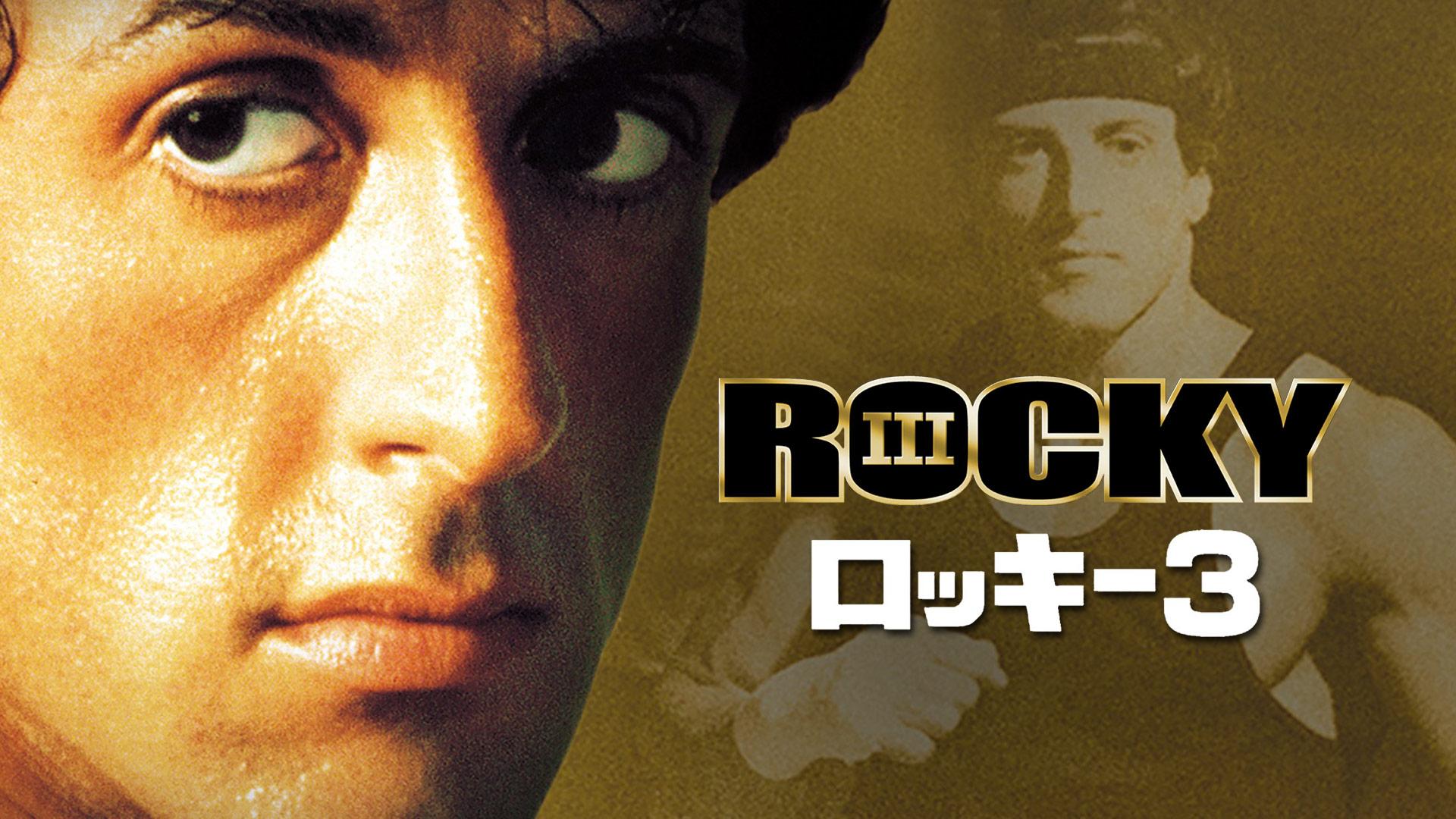 ロッキー3 (字幕版)