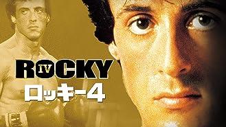 ロッキー4 (吹替版)