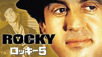 ロッキー5 (吹替版)