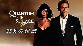 007 / 慰めの報酬 (字幕版)
