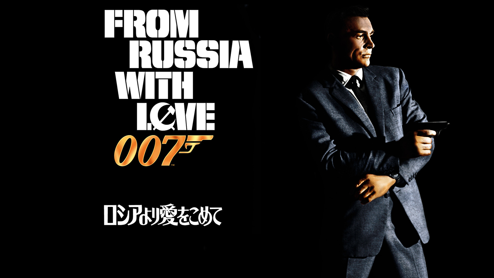 ロシアより愛をこめて (字幕版)