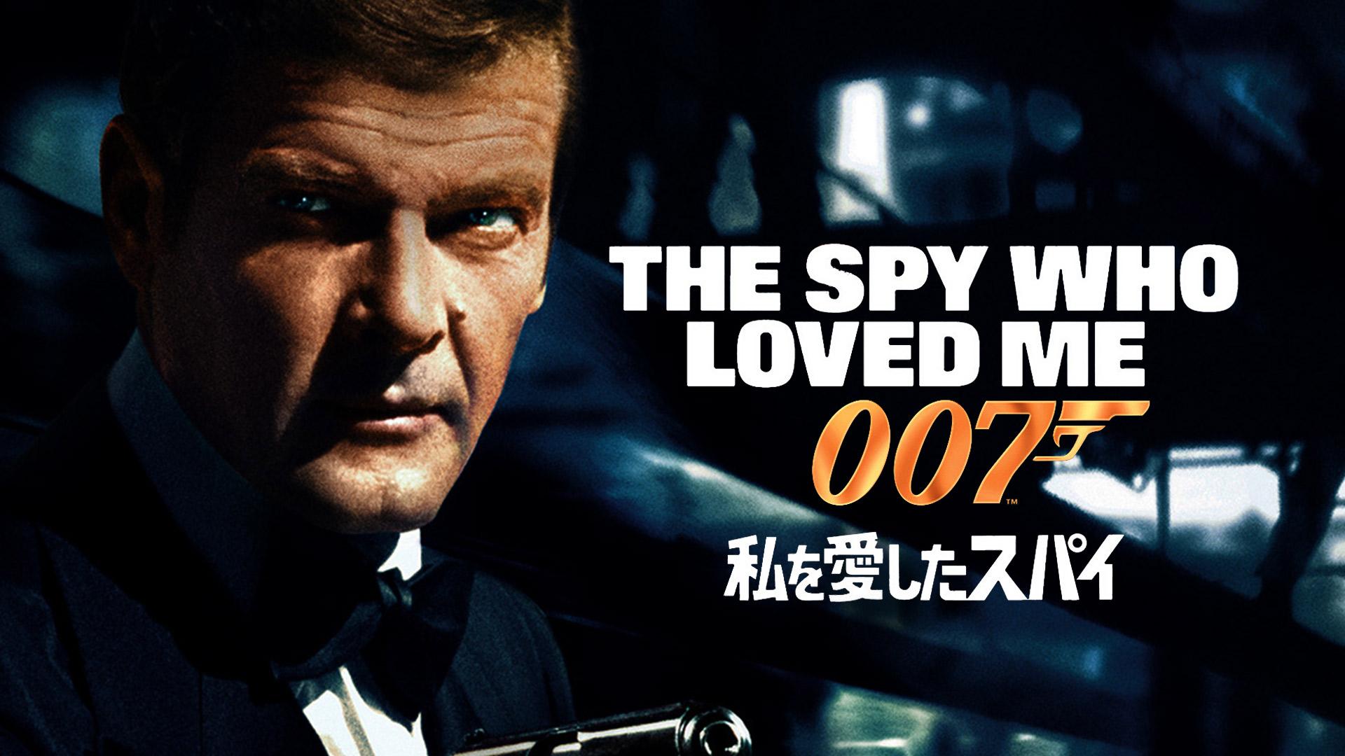 私を愛したスパイ (字幕版)
