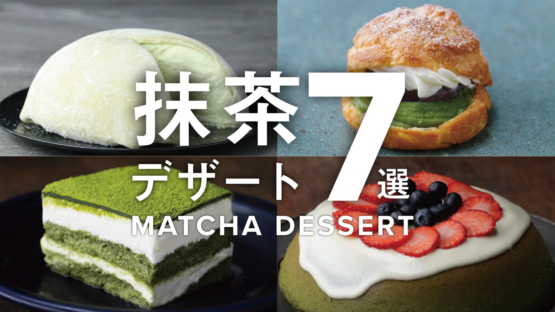 抹茶のデザート7選