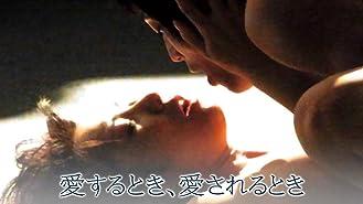 愛するとき、愛されるとき【R15+】