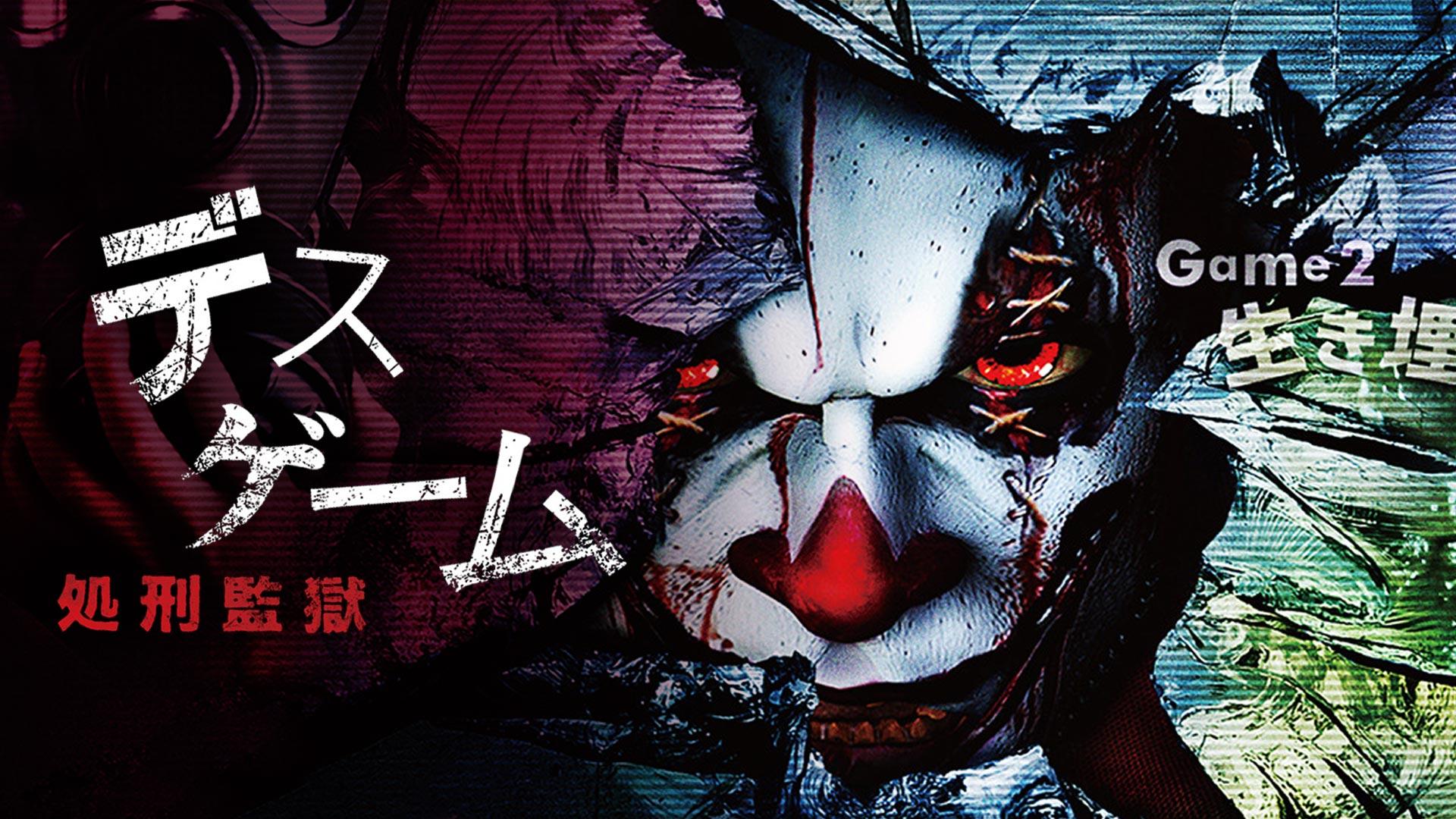 デスゲーム ~処刑監獄~ (字幕版)