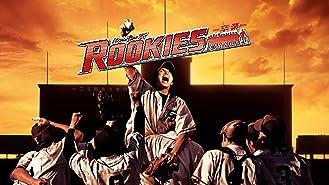映画「ROOKIES-卒業-」【TBSオンデマンド】