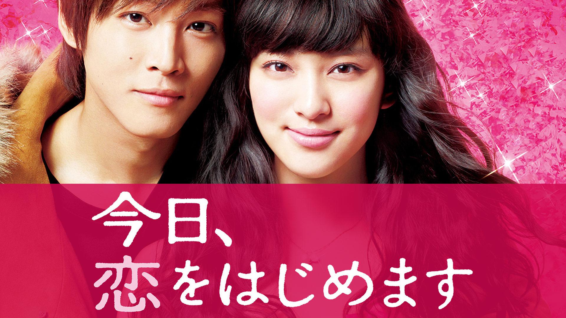今日、恋をはじめます 【TBSオンデマンド】