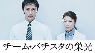 映画「チーム・バチスタの栄光」【TBSオンデマンド】