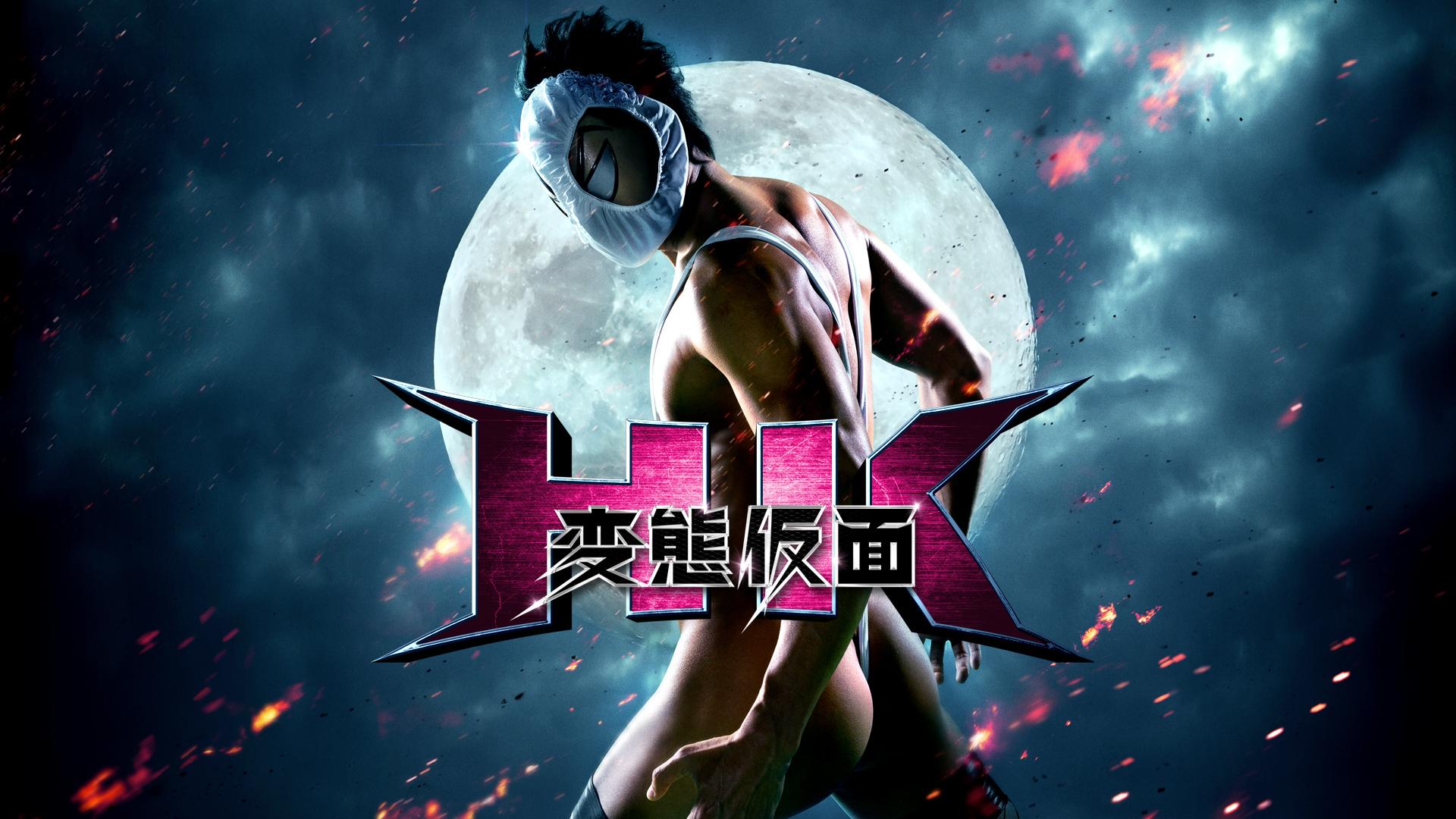 HK/変態仮面