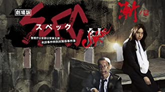 映画「劇場版 SPEC~結(クローズ)~ 漸(ゼン)ノ篇」