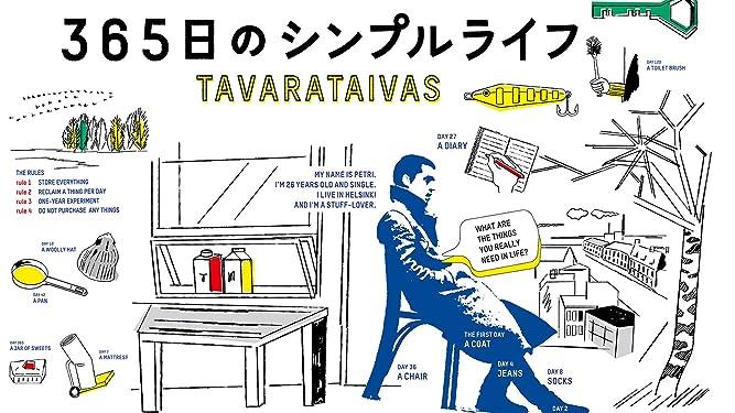 365日のシンプルライフ(字幕版)