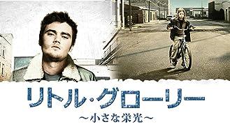 リトル・グローリー ~小さな栄光~(字幕版)