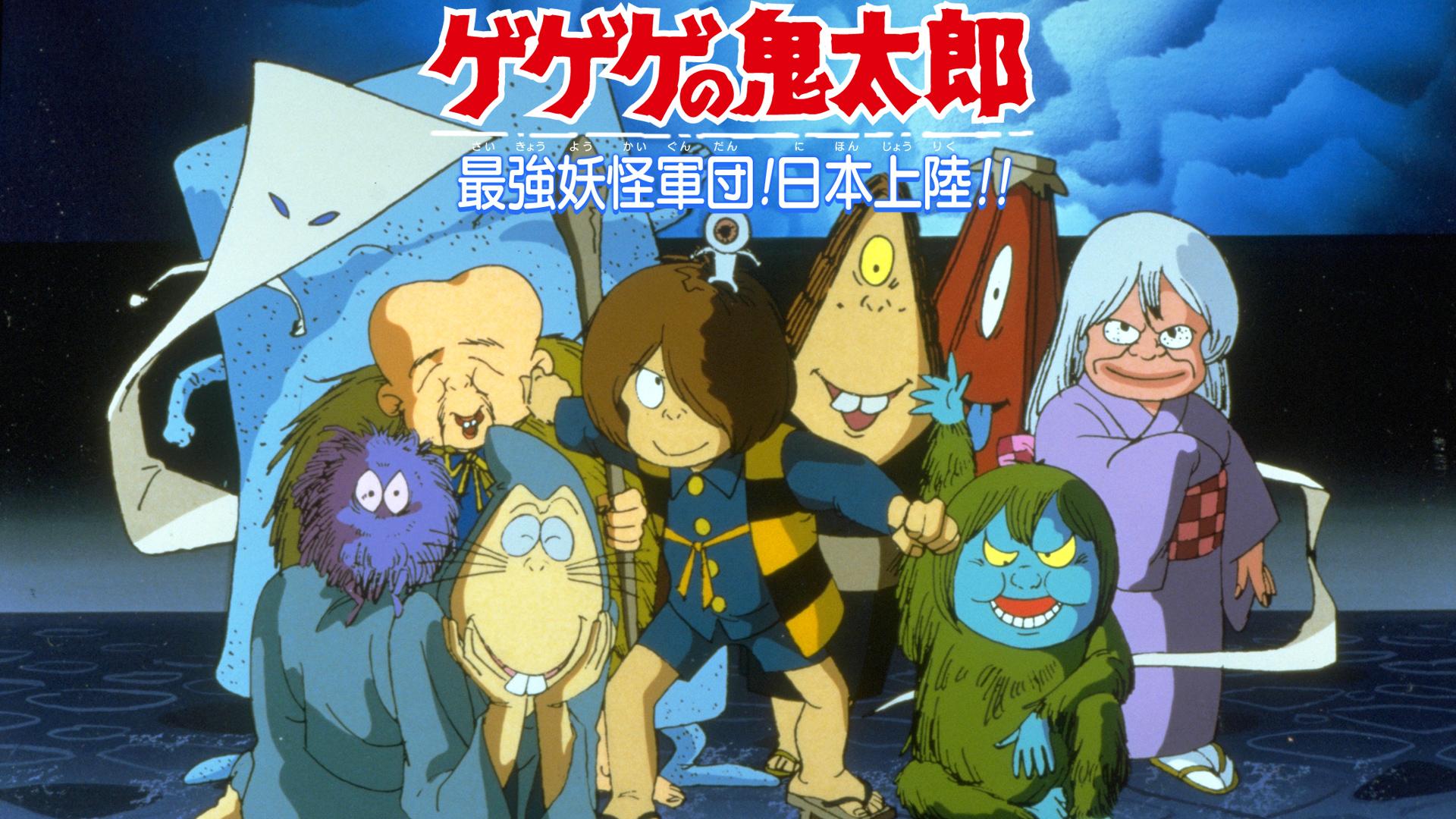ゲゲゲの鬼太郎 最強妖怪軍団!日本上陸!!
