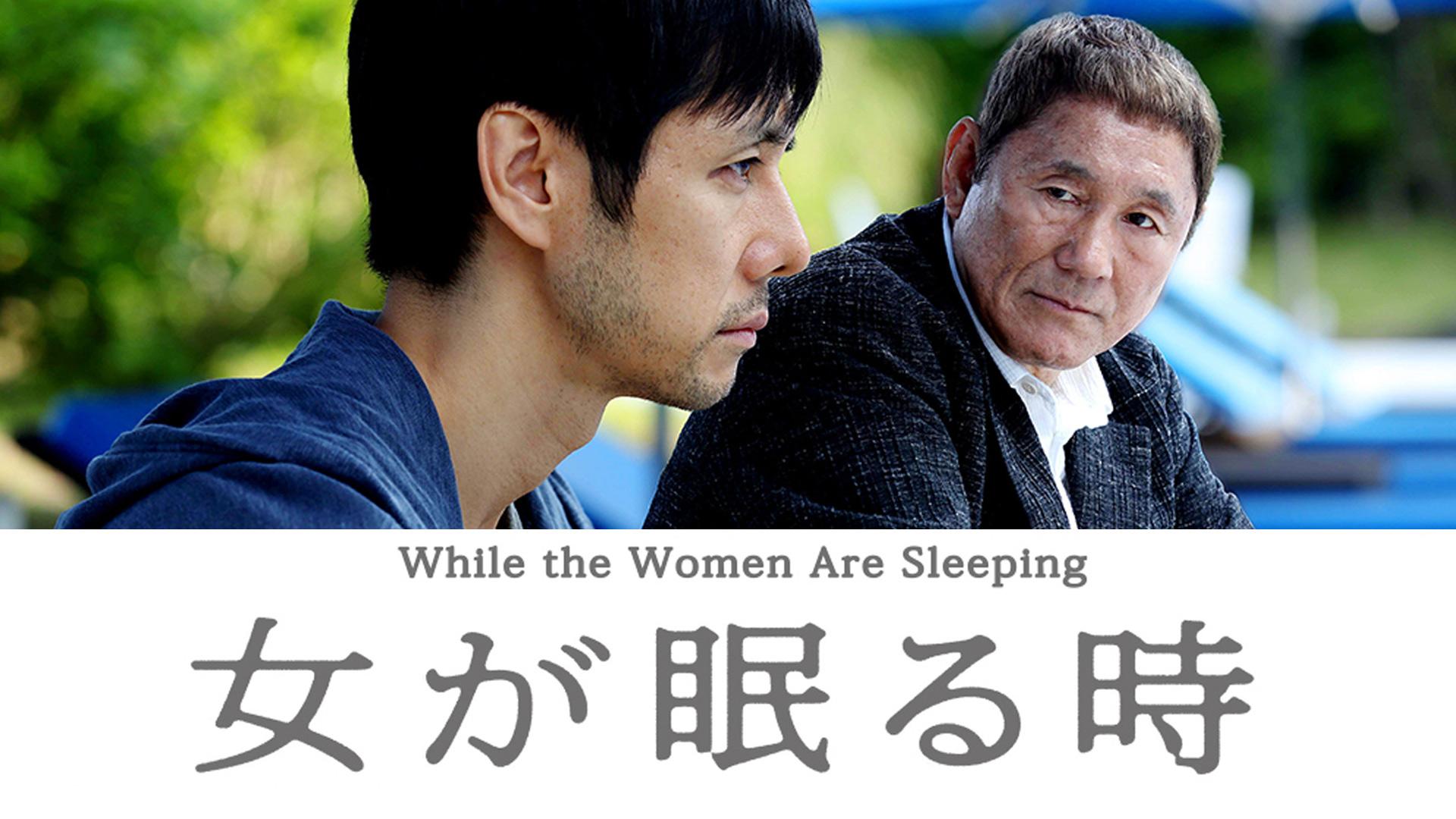 女が眠る時