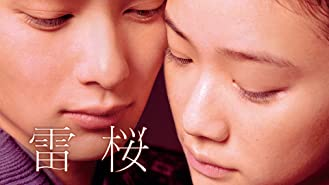 映画「雷桜」