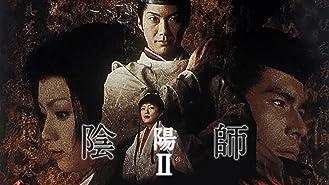 映画「陰陽師II」