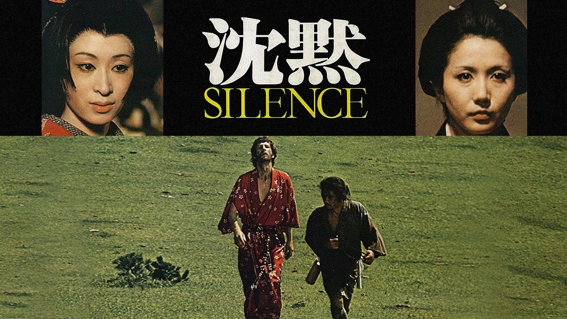 沈黙 SILENCE