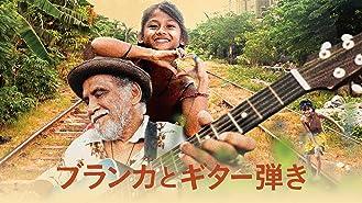 ブランカとギター弾き(字幕版)
