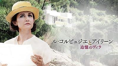 ル・コルビュジエとアイリーン 追憶のヴィラ(字幕版)