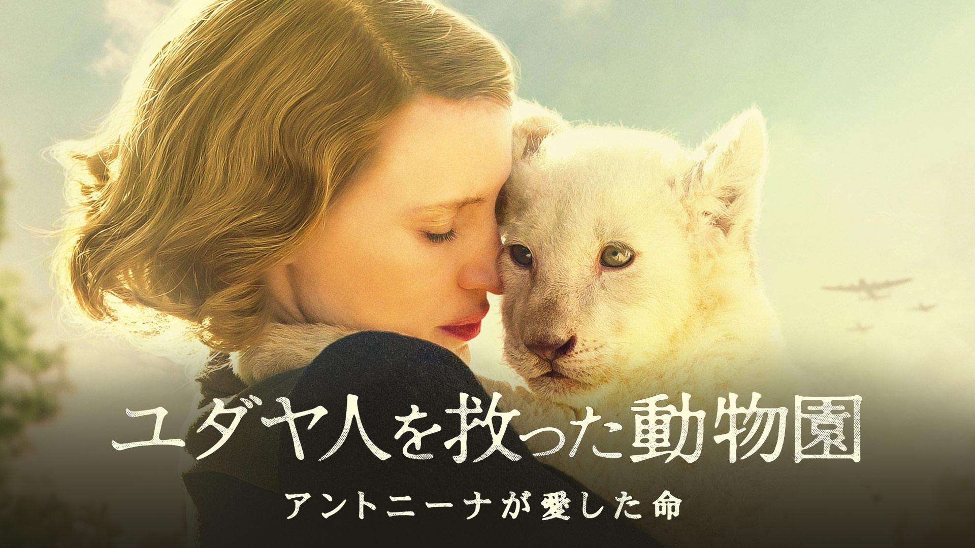 ユダヤ人を救った動物園 アントニーナが愛した命(字幕版)