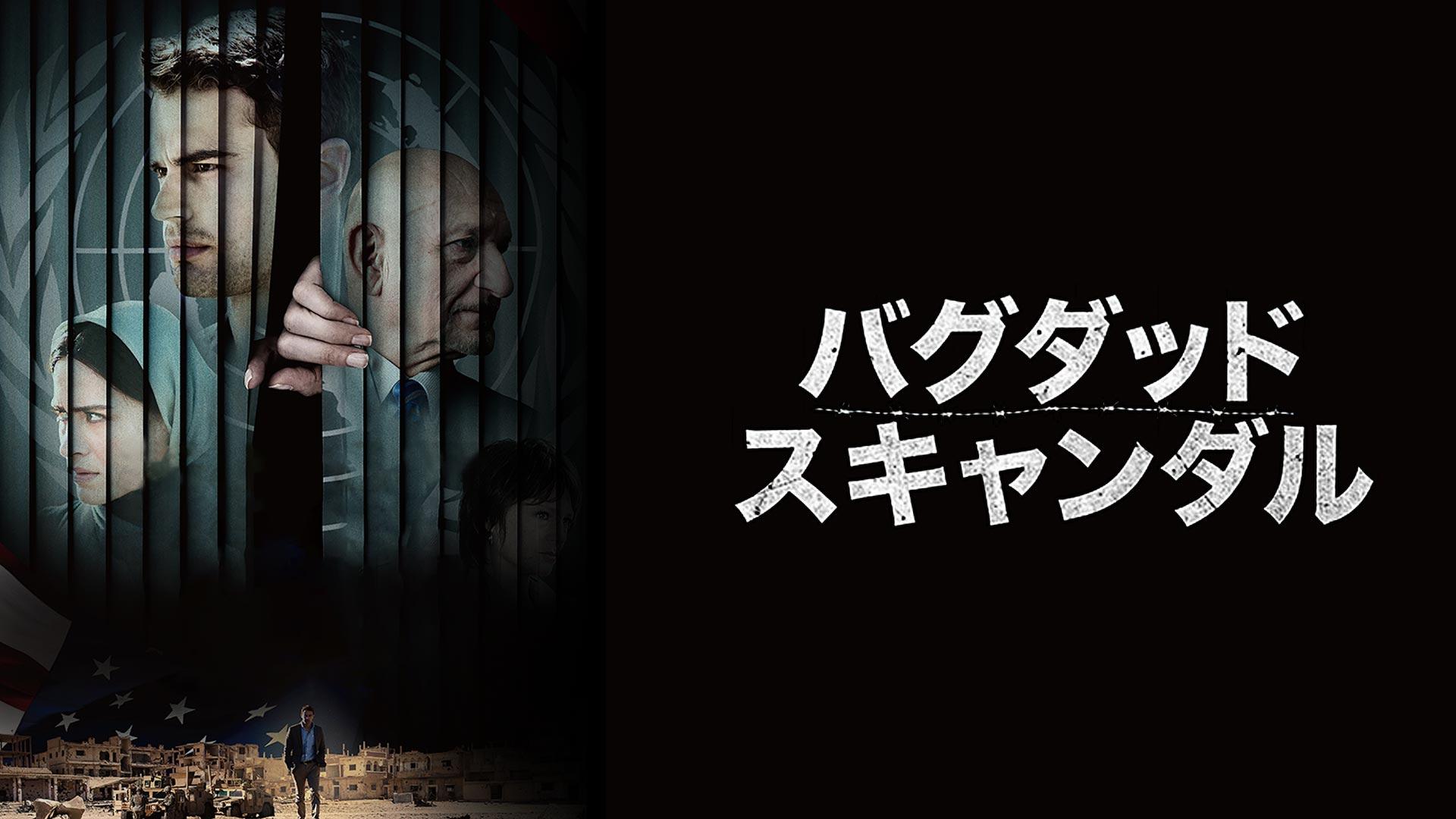 バグダッド・スキャンダル(字幕版)