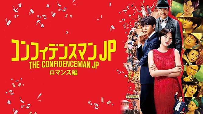 ロマンス jp コンフィデンス マン