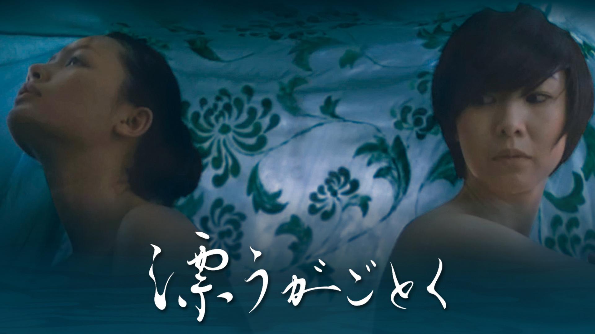 漂うがごとく(字幕版)