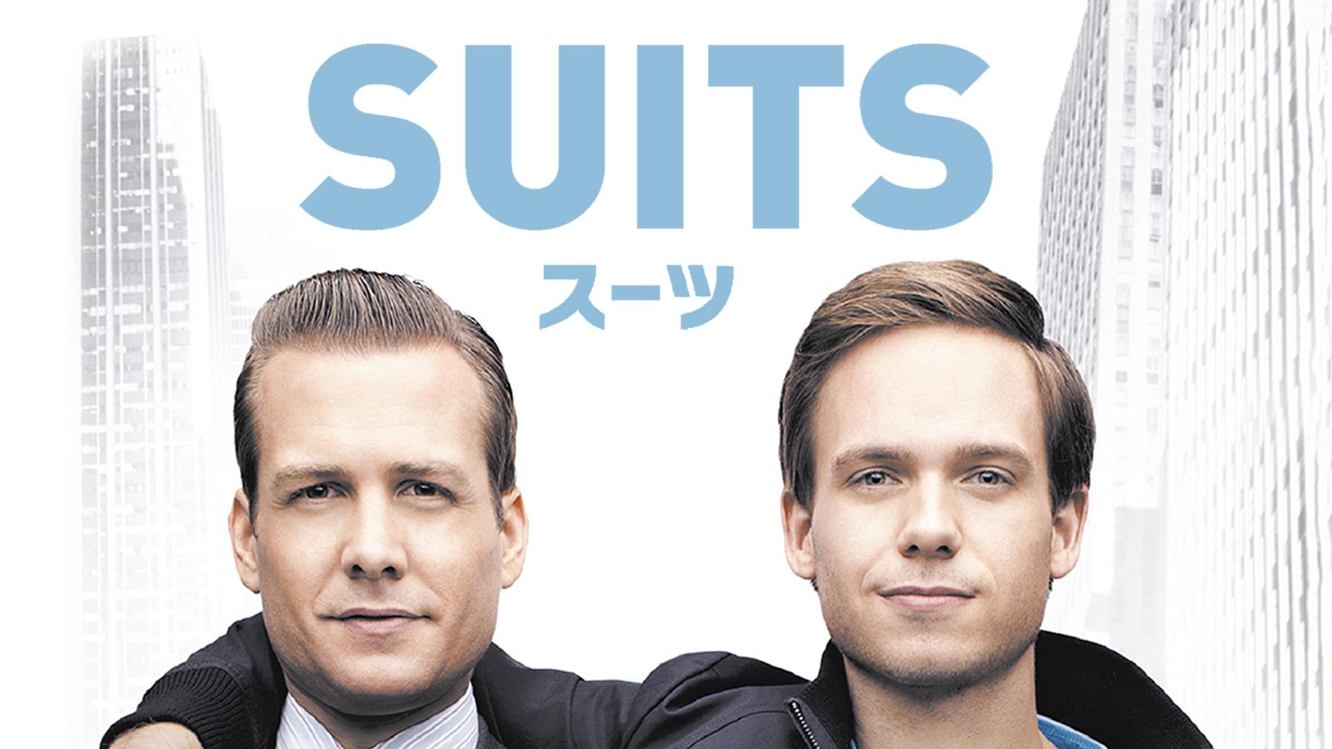 SUITS/スーツ シーズン1 (吹替版)