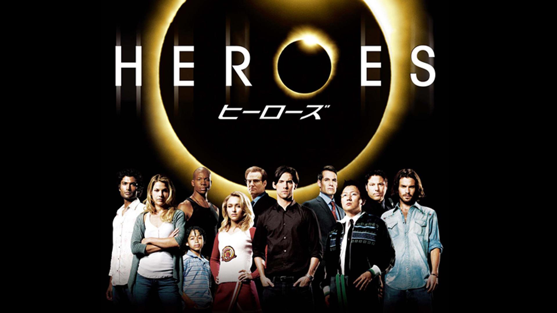 HEROES/ヒーローズ シーズン1 (字幕版)