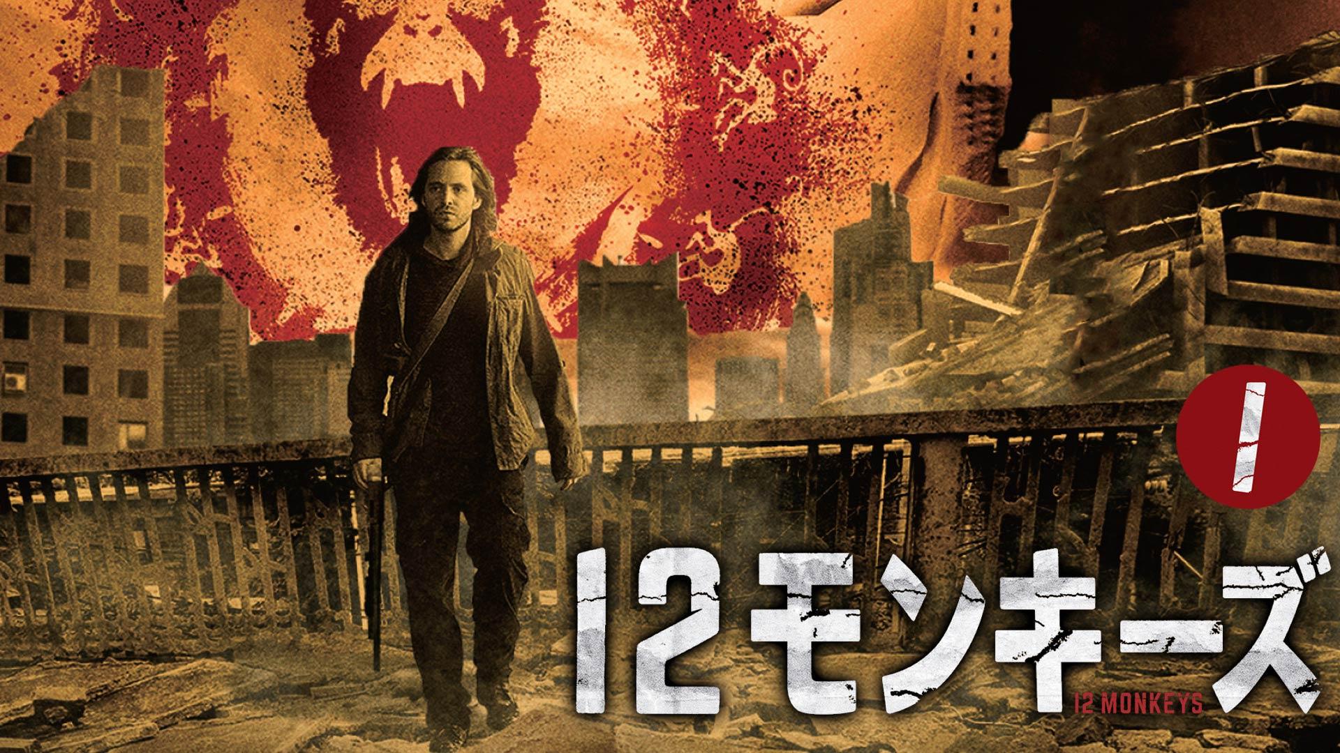 12モンキーズ シーズン1(字幕版)