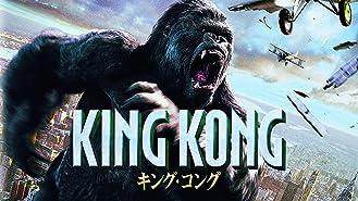キング・コング (吹替版)
