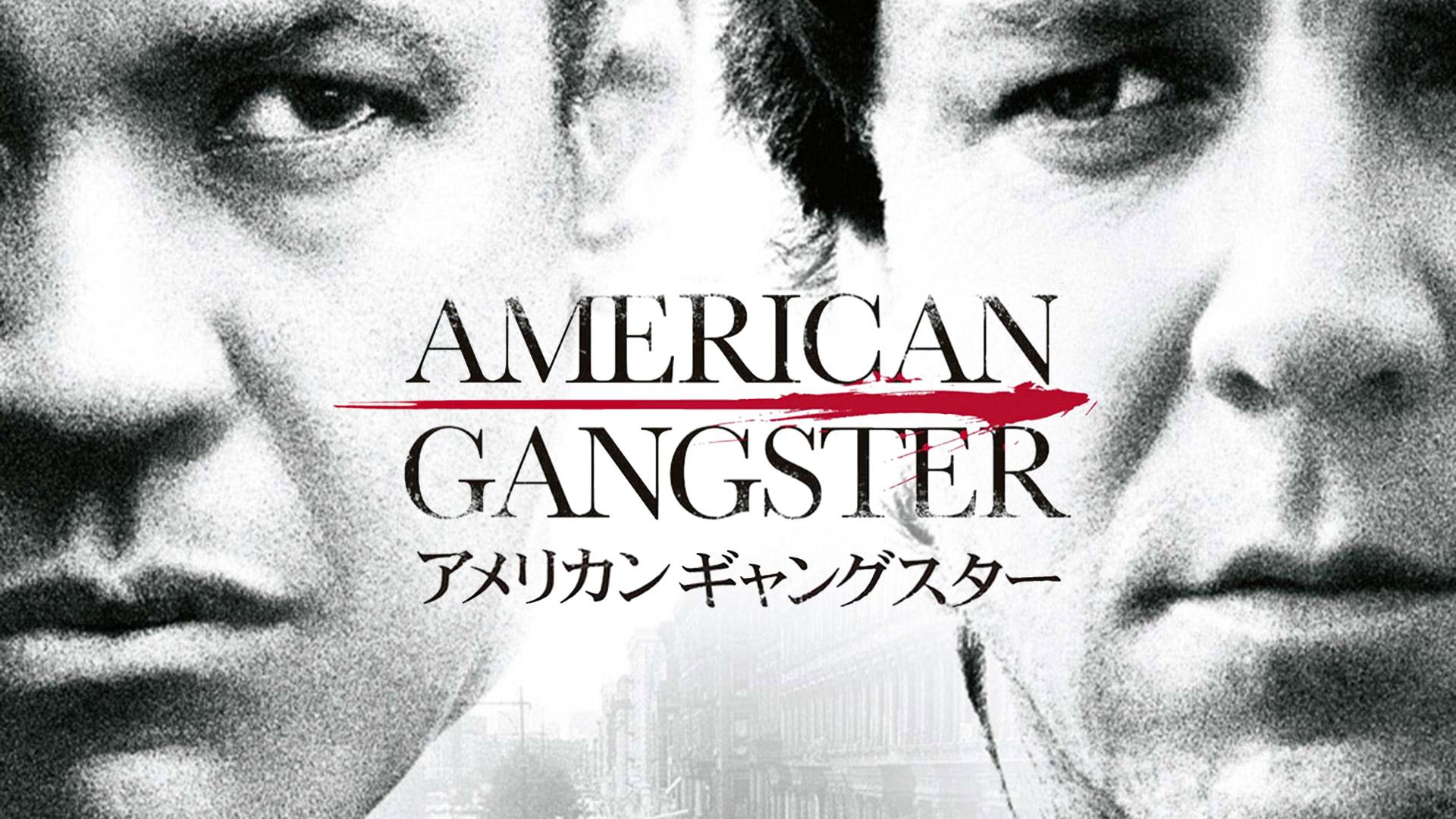 アメリカン・ギャングスター (吹替版)