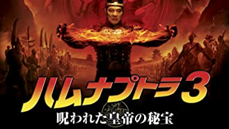 ハムナプトラ3 呪われた皇帝の秘宝 (吹替版)