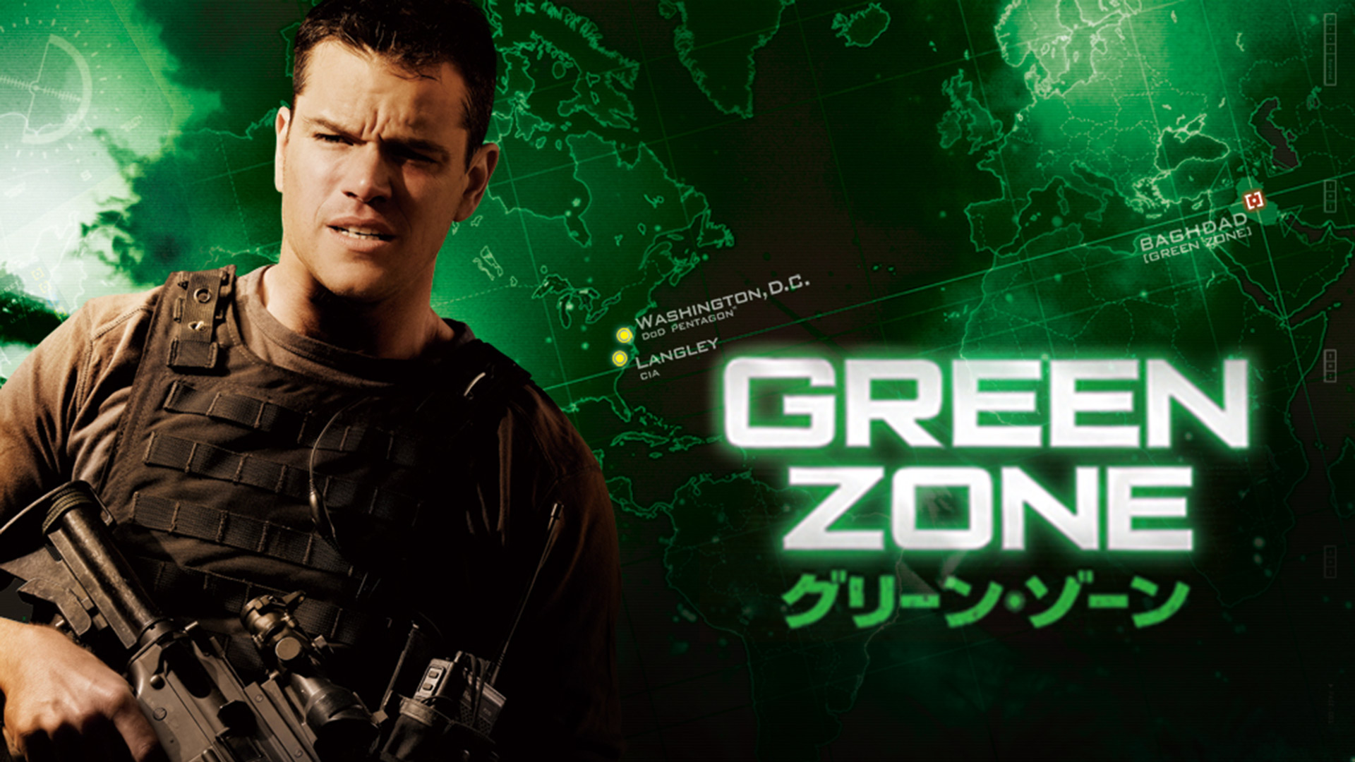 グリーン・ゾーン (吹替版)