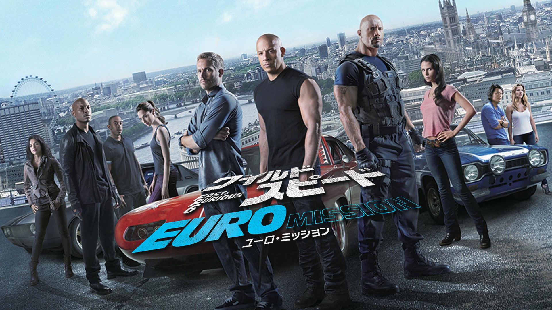 ワイルド・スピード EURO MISSION  (字幕版)