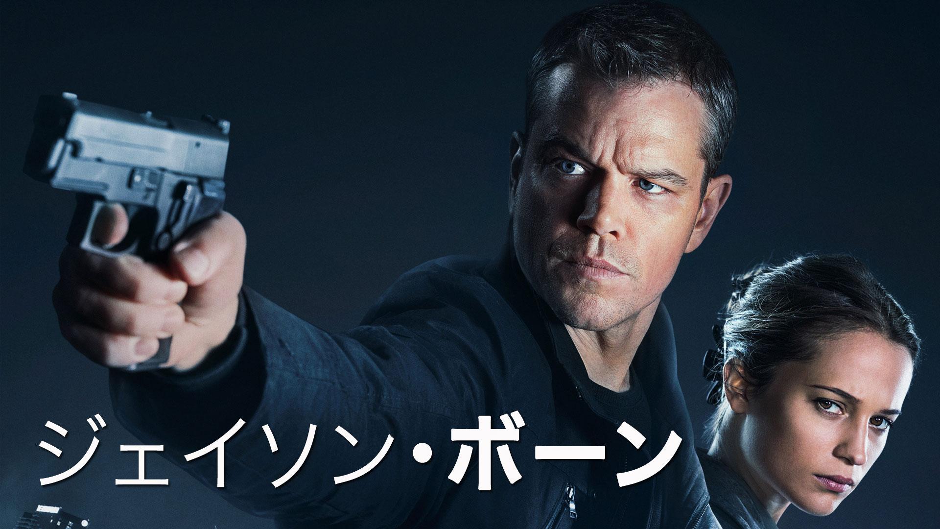 ジェイソン・ボーン (字幕版)