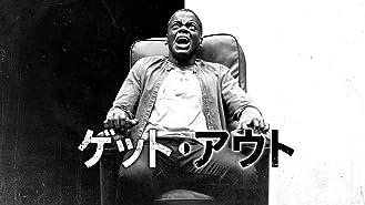 ゲット・アウト(字幕版)