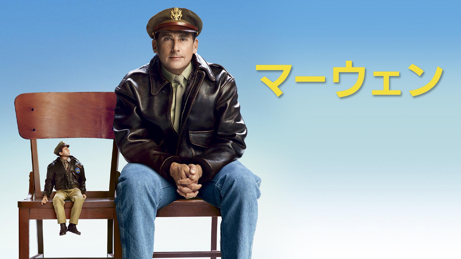 マーウェン (字幕版)