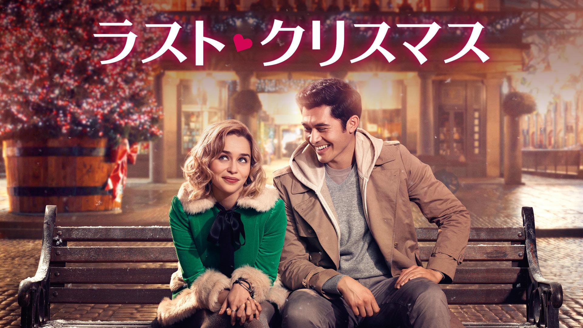 ラスト・クリスマス (字幕版)