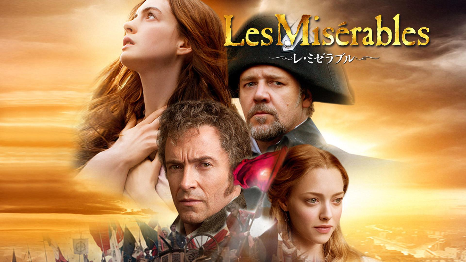 レ・ミゼラブル (2012) (字幕版)