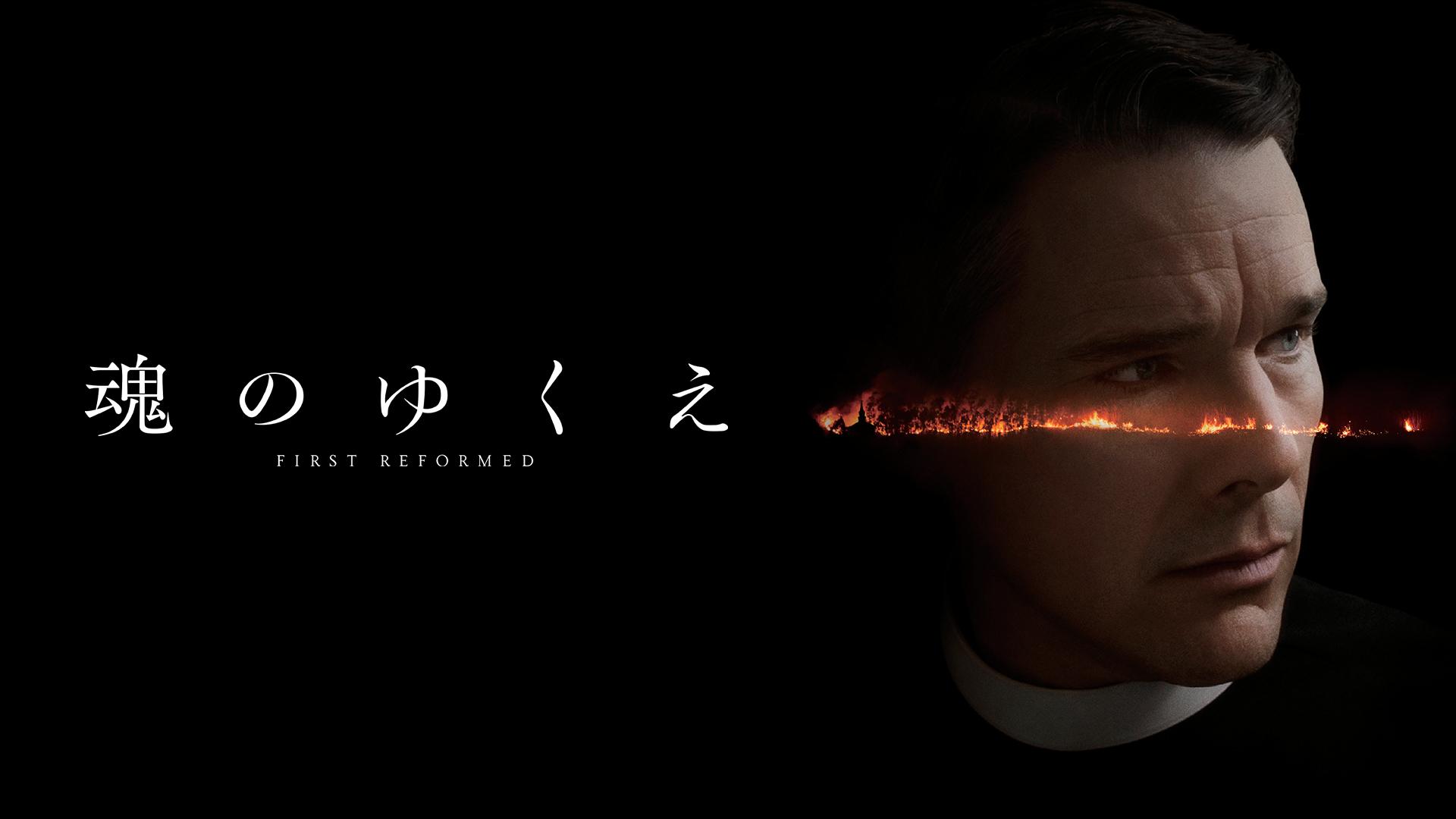 魂のゆくえ (字幕版)