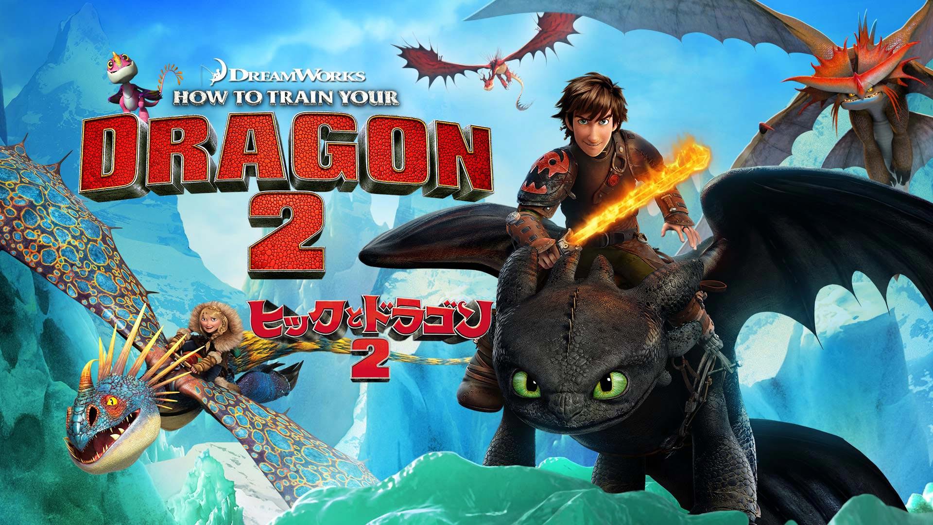 ヒックとドラゴン2 (吹替版)